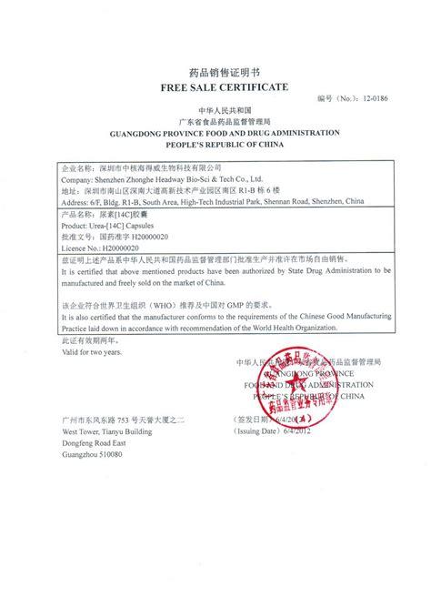 sle of certificate free sales certificate 14c urea capsule shenzhen zhonghe