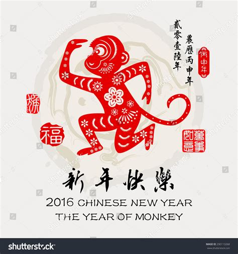 new year of monkey 2016 lunar new year greeting card stock vector 290113268