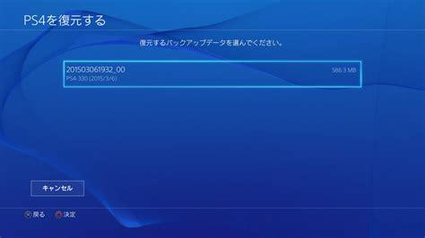 Application Resume Ps4 Ps4 Firmware 2 50 Yukimura Releasing On Mar 26 Worldwide