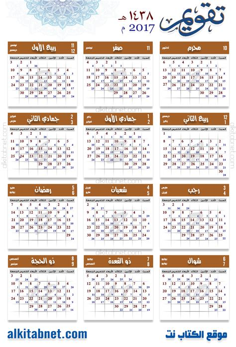 Hijri Calendar Hijri Calendar 1438 Related Keywords Suggestions Hijri