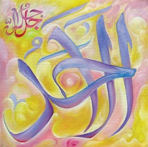 Kaos Islamic Artworks64 Seven Pray 7 best images about 99 named of allah project on