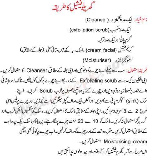 beauty tips in urdu for face beauty tips in urdu بیوٹی ٹپس