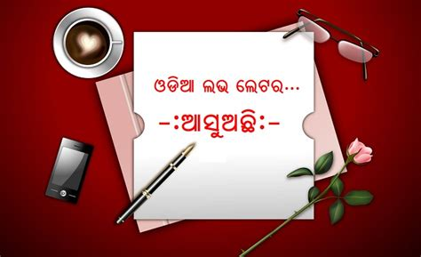 Letter Odia Song Search Results For Happy New Year 2015 In Odia Calendar 2015