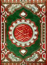 Al Quran Utsmani Hardcover Size 10 Cm X 14 Cm mosque size qur an large 13 5 quot x 19 quot mushaf al