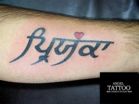 tattoo punjabi design name ideas name ideas ideas of