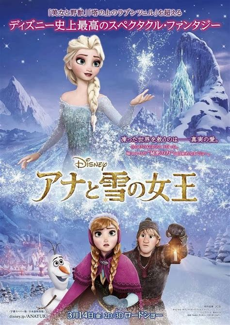 frozen film uk disney s frozen new japanese poster is ghastly scifinow