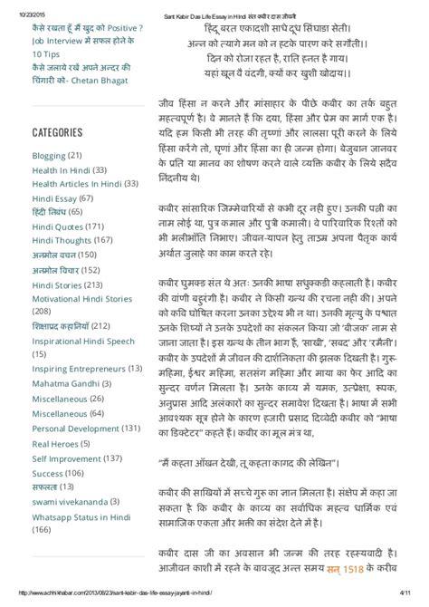kabir das biography in english inspirational essays in hindi docoments ojazlink