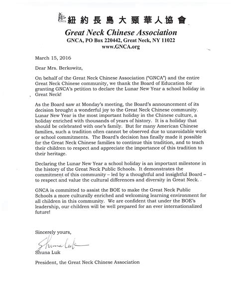 gnca thank you letter to great neck board of education