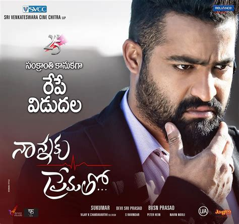 ntr new movie ntr quot nannaku prematho quot movie latest posters