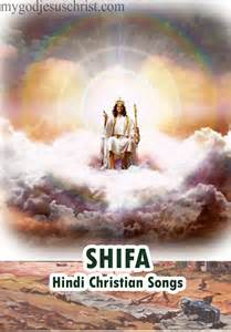 mp3s of god mp3 free shifa christian songs free jesus all mp3
