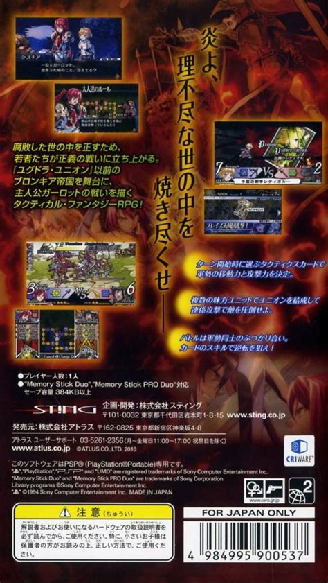 emuparadise yggdra union blaze union story to reach the future japan iso