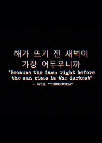 bts quotes in korean bts tomorrow kpop wallpapers pinterest bts