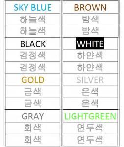 colors in korean colors in korean practice vocabulary writing worksheet