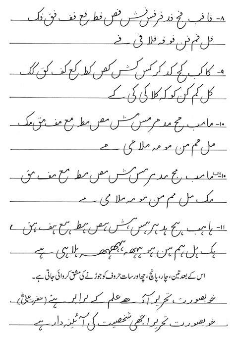 urdu handwriting worksheets printable 17 best images of amazing handwriting practice worksheets