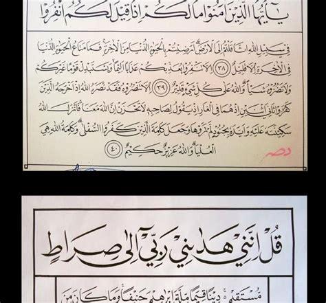 tutorial kaligrafi kontemporer contoh karya untuk sayembara kaligrafi