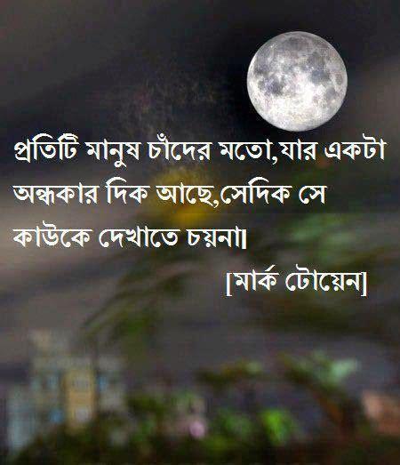 images  bangla qoutes  pinterest romantic