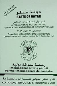 boat driving permit guide how to get international driving license in qatar