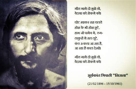 nirala biography in hindi nirala was a fascination