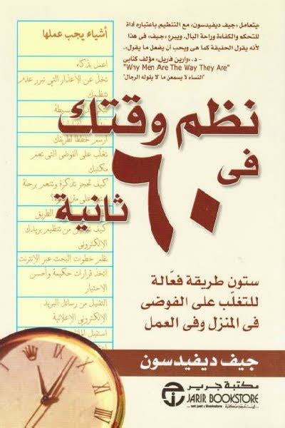 organize  time   seconds book arabic engineering