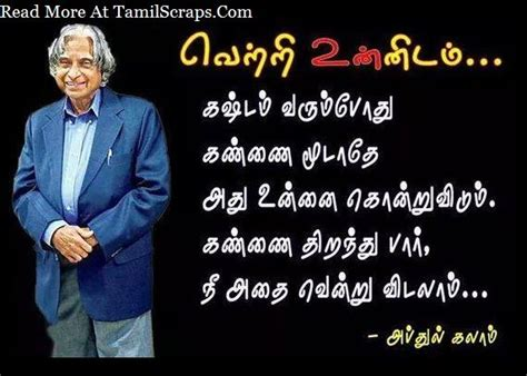 abdul kalams quotes kavithaigal ponmozhigal  tamil tamilscrapscom