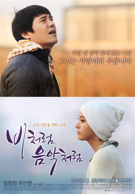 film drama korea rain upcoming korean movie quot rain and rain quot hancinema the