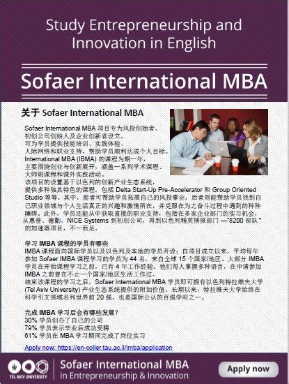 Soafer International Mba Aliyah by No Es Cuento Chino Es Estrategia De Comunicaci 243 N