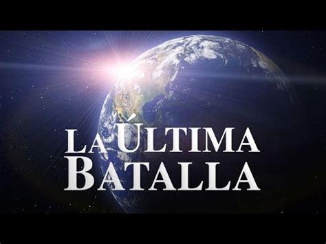 la ltima batalla pelcula cristiana en espaol youtube la 218 ltima batalla pelicula adventista completa doovi