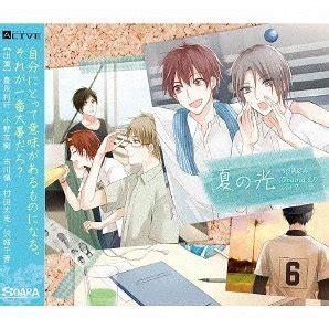 Hikari Vol 2 By Balimo alive soara drama cd vol 2 natsu no hikari toshiyuki toyonaga yuuki ono shin furukawa