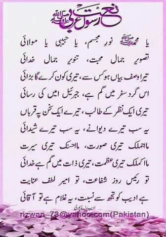 urdu best naat 35 best naat images on muslim urdu poetry and