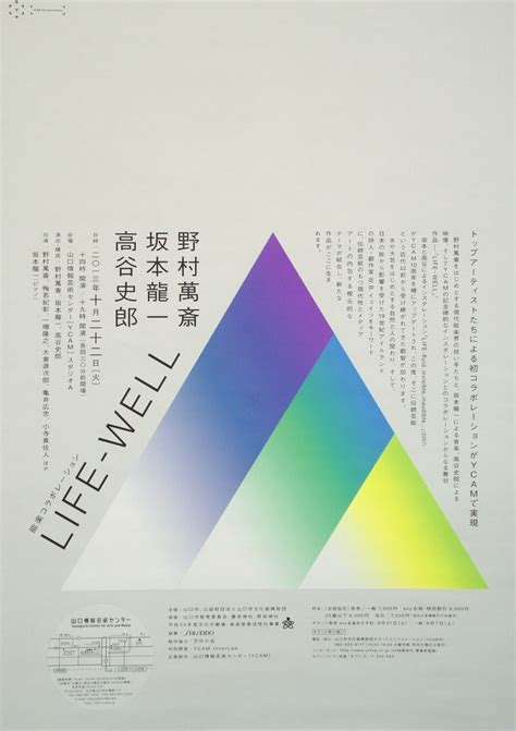 flyer design japan japanese event flyer life well all right graphics 2013