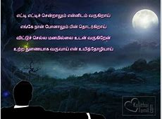 Tamil Poems On Moon | KavithaiTamil.com Happy Engagement Wallpapers