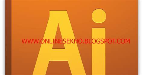 add png pattern to illustrator onlinesekho com adobe illustrator video tutorial in urdu