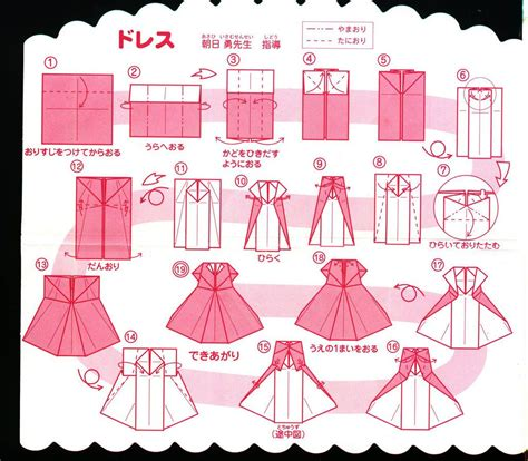 Origami Clothes Folding - japanese for an origami dress