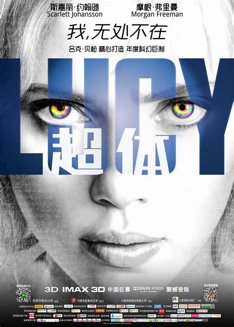 film lucy bedeutung 超体