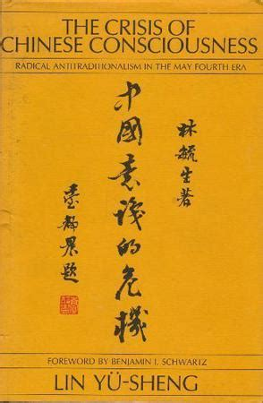 china s crisis of success books the crisis of consciousness 豆瓣