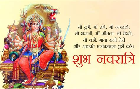 happy navratri sms  hindi font  maa durga image facebook whatsapp status lovesove