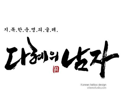 tattoo fonts korean 24 best images about korean design and lettering
