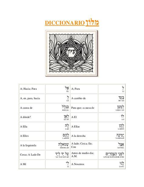 layout in español diccionario hebreo espa 227 ol