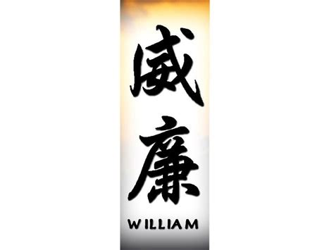 tattoo ideas for the name william william tattoo w chinese names home tattoo designs