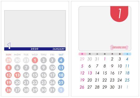 カレンダー 2020 無料 写真