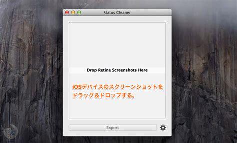 jp application status iosデバイスのステータスバーを編集できるmacアプリ status cleaner itea4 0