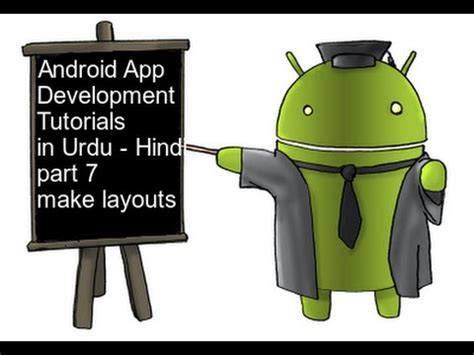 layout in android in hindi android app development tutorials in urdu hindi part 7
