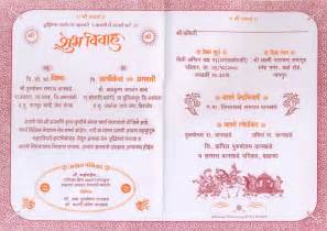 hindu wedding invitation card wordings in mini bridal