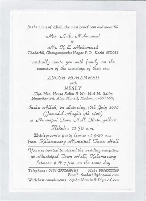 Wedding Invitation Letter Kerala Muslim Wedding Invitation Letter Sle Kerala Mini Bridal