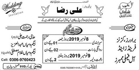 pakistani wedding invitation shadi cards design urdu