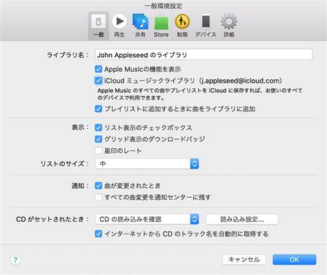 apple music pc icloud ミュージックライブラリを有効にする apple サポート