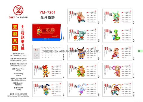 Chinese Calendar Template