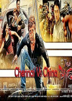 film chennai china chennai vs china 7 aum arivu 2014 full movie watch