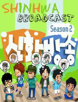 dramanice variety show shinhwa broadcast s2 at dramanice