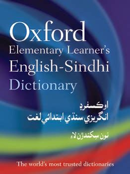 english to sindhi dictionary free download full version sindhi to english and english to sindhi dictionary full